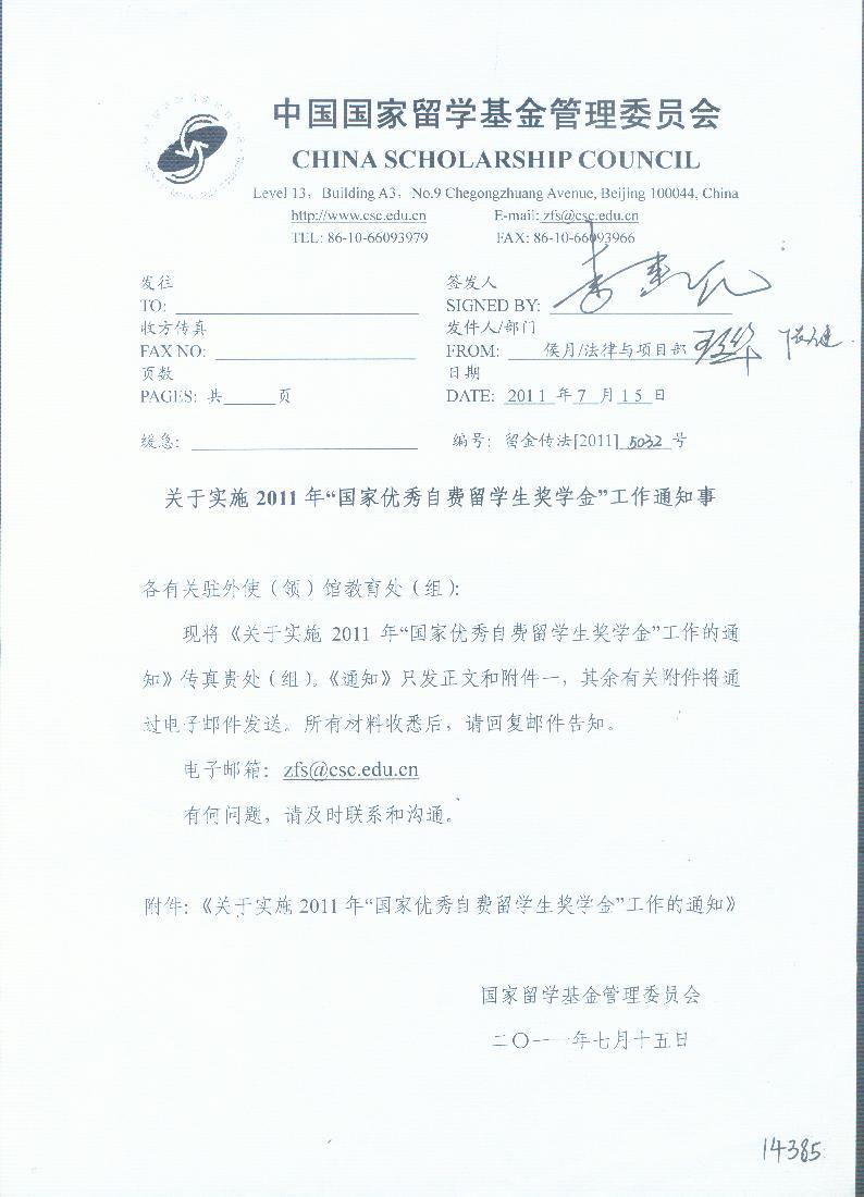 """中国教育部2011年""""国家优秀海外自费留学生奖学金""""接受申请(10/31截止)"""