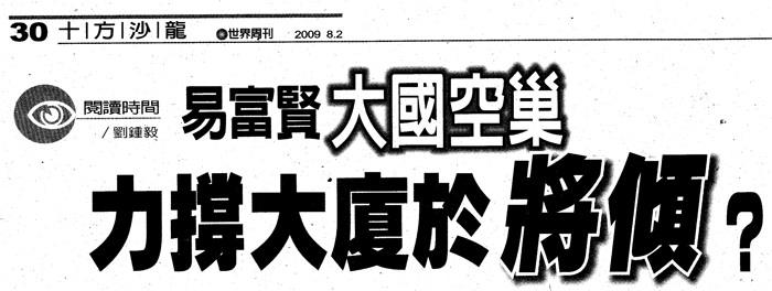 �㈡R毅:易富贤《大国空巢》力撑大厦于将倾?