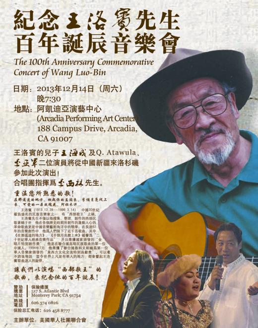 纪念王洛宾先生百年诞辰音乐会(12/14 LA)