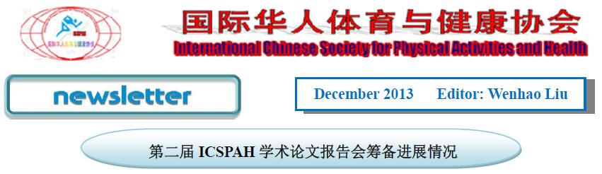 国际华人体育与健康协会(ICSPAH)通讯 - 2013年12月