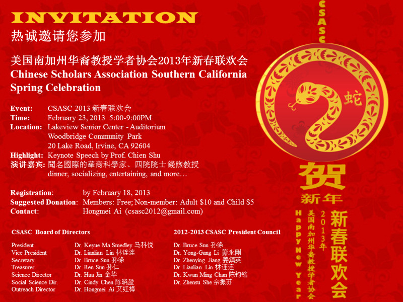 欢迎您参加南加州华裔教授学者协会2013新春团拜联欢会(2/23 Irvine)