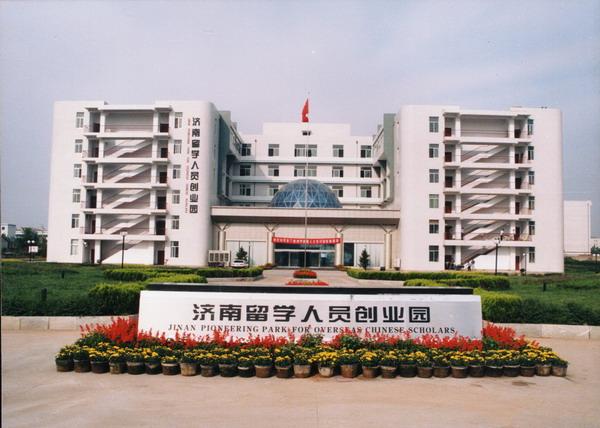中国济南留学人员创业园引进海内外高层次创新创业人才公告