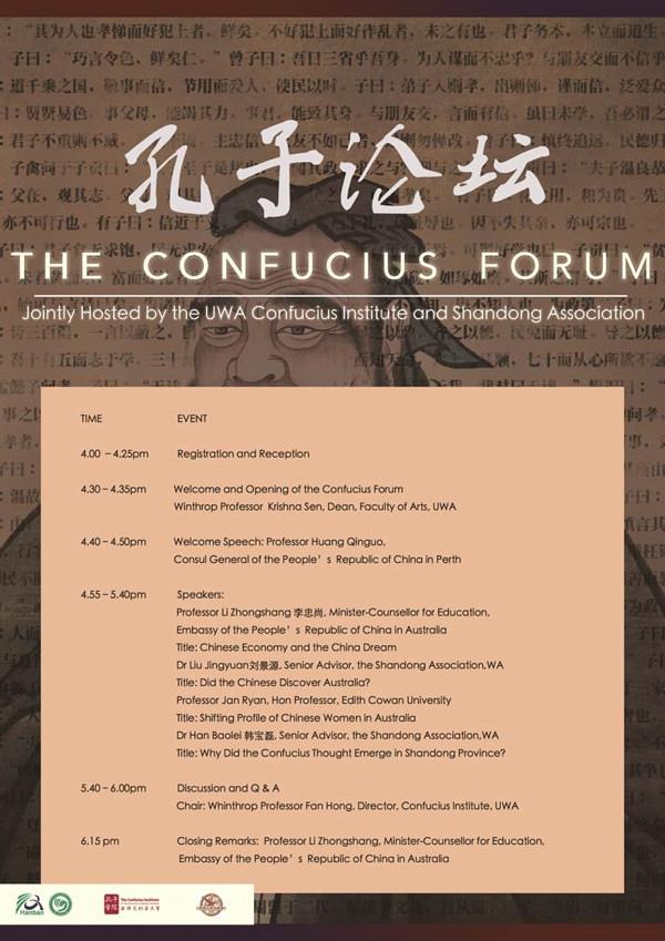 Invitation to the First Confucius Forum(1/21, UWA)