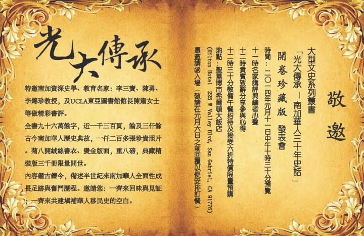 大型系列���「光大�鞒�-南加�A人三十年史�」出刊�l表��