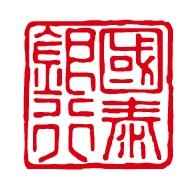 南加州中国留学生(本科、硕士生)好消息:2015年度郑氏基金会珩匡奖学金