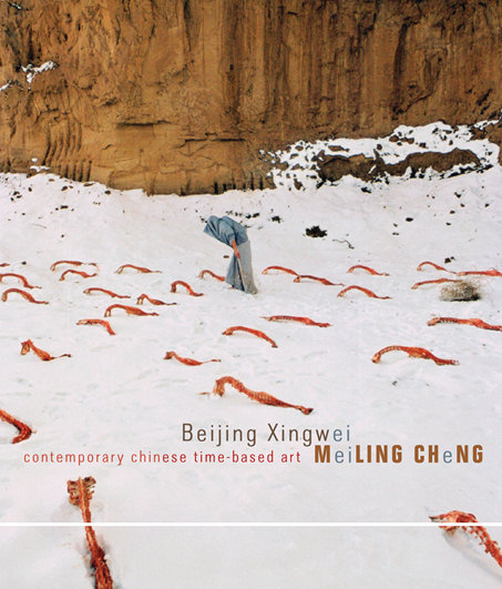 ANNOUNCING A BOOK TALK & PRESENTATION BY MEILING CHENG(1/29)