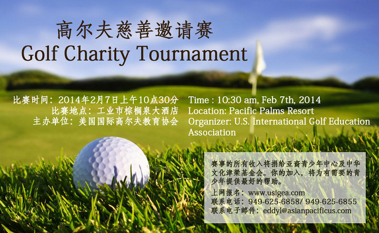 高尔夫慈善邀请赛(2/7 LA)