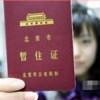70种证件伴中国人一生:领养老金要办生存证明