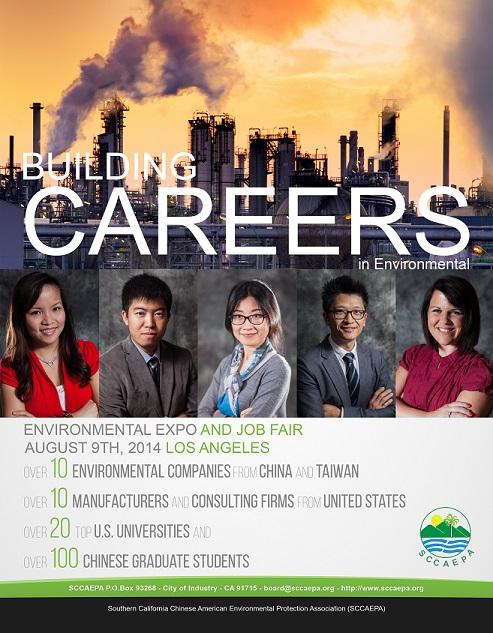 SCCAEPA:2014洛杉矶环境论坛Environmental Forum & Job Fair(8/7)
