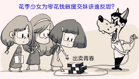 胡阳:在校女生为零花钱出卖青春该谁反思?