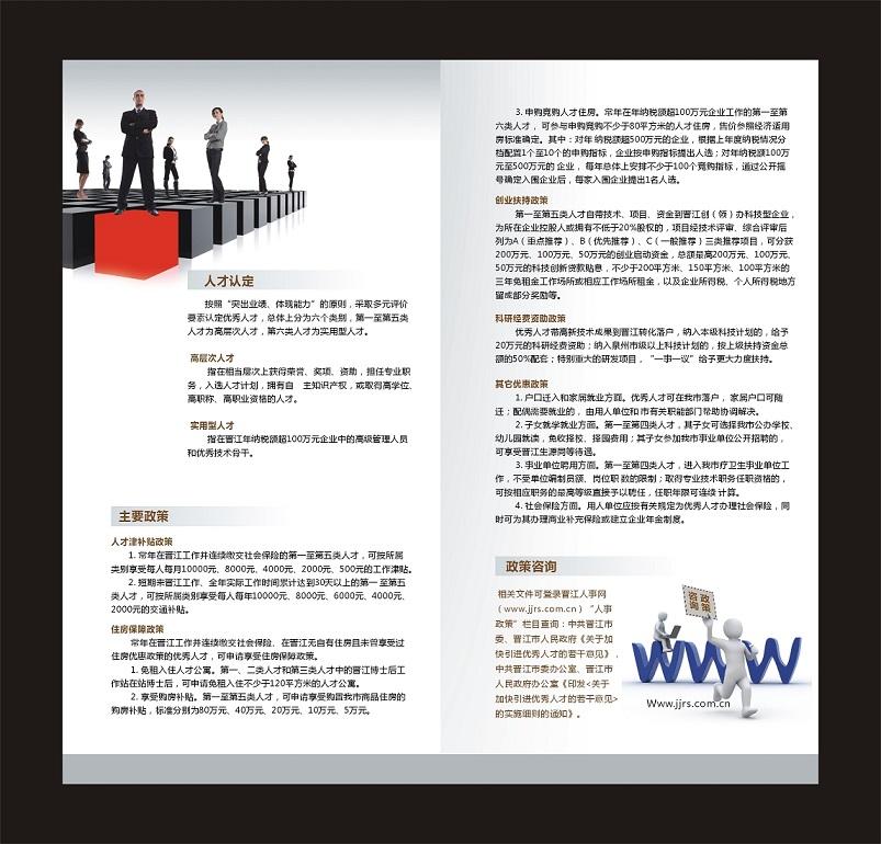 2014年福建海外留学人员创业项目竞赛