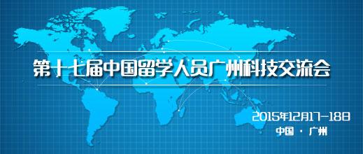 第17届中国留学人员广州科技交流会旧金山推介会邀请函(10/24)