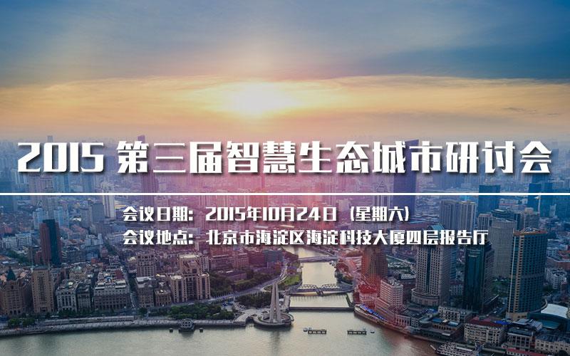 """邀请:第三届""""智慧生态城市""""论坛研讨会(10/24 北京)"""