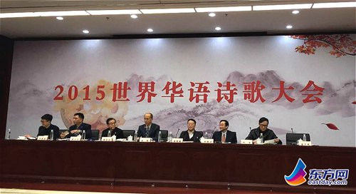 1st World Chinese-language Poetry Conference held in Zhenjiang