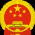 中国国务院关于印发统筹推进世界一流大学和一流学科建设总体方案的通知