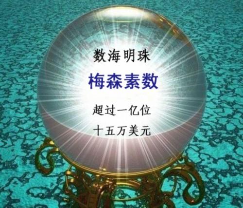 陈志刚:找到超过一亿位的梅森素数 奖你十五万美元