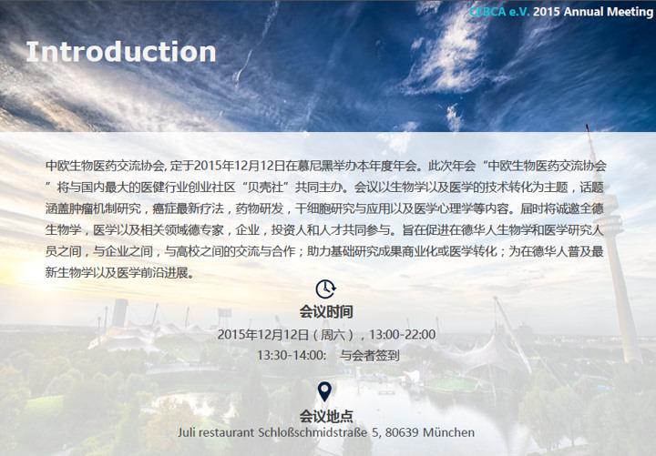 中欧生物医药交流协会2015年会(12/12,慕尼黑)