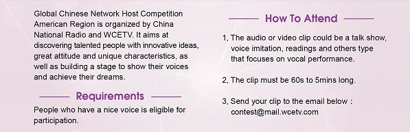 Global Network Host Competition (报名截止时间:12/15/2015)