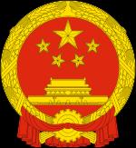 中国公布2016年节假日安排