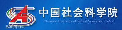 中国社会科学院:建议出台按揭贷款利息抵扣个人所得税政策