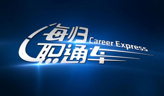 上海欧美同学会:第五届上海市留学人员职业发展论坛暨