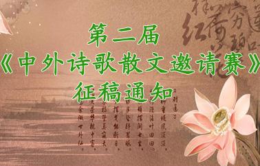 第二届中外诗歌散文邀请赛征稿通知