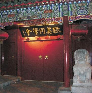 """欧美同学会・中国留学人员联谊会:关于举办""""我的中国梦""""征文活动的通知"""