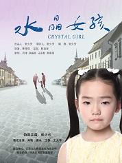 第十二届圣地亚哥国际儿童电影节(8/28-30)