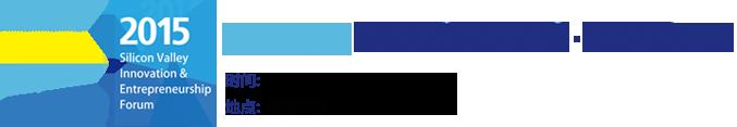 第五届硅谷高科技创新创业高峰会 - 创新未来:智能无所不在(9-26-27)
