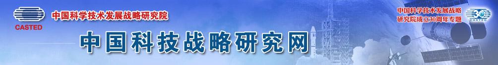中国科学技术发展战略研究院财务主管招聘启事