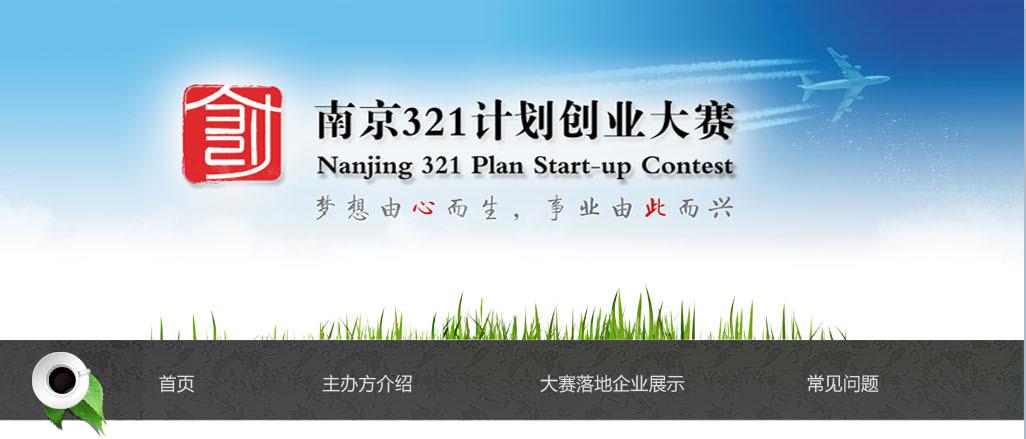 2016年度南京321计划创业大赛启动