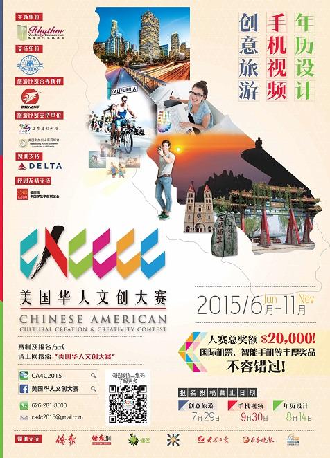创意生活 灵感无限:美国华人文创大赛手机视频比赛 好奖等你拿