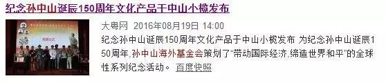"""中国民政部:全球华人联合会、全球华人企业家联合会...是""""山寨社团"""""""