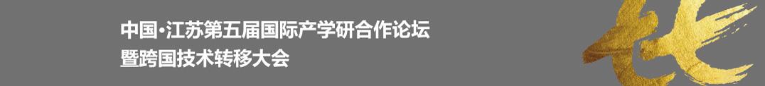 2016年中国・江苏第五届国际产学研合作论坛暨跨国技术转移大会
