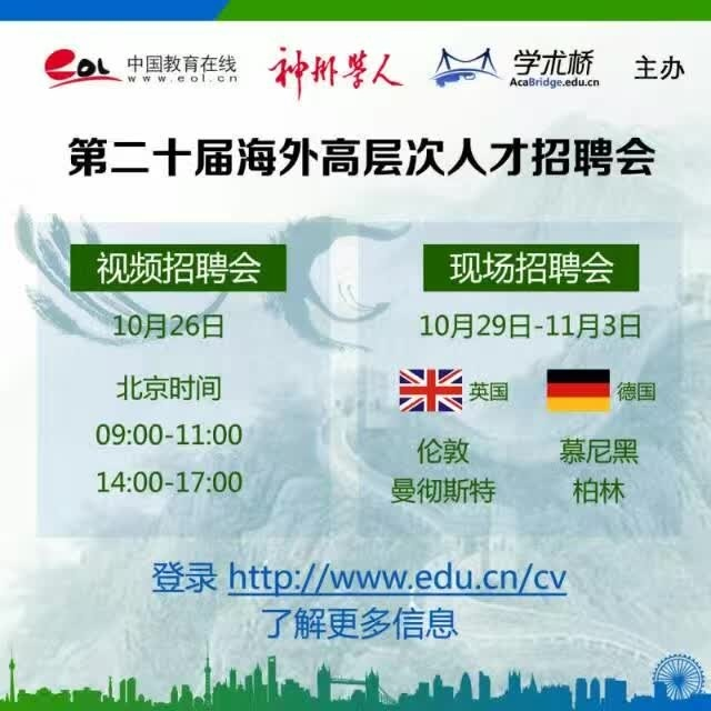 神州学人&中国教育在线举办第二十届海外高层次人才招聘会(10/26-11/4)