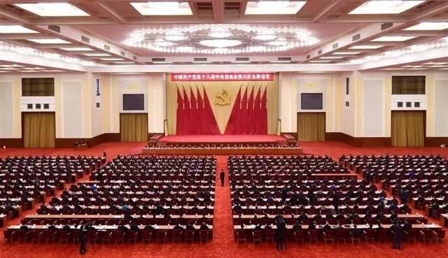 中共十八届六中全会关于党内生活、党内监督的16条决议(简纲)
