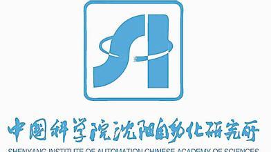 中国科学院沈阳自动化研究所诚邀海内外英才加入