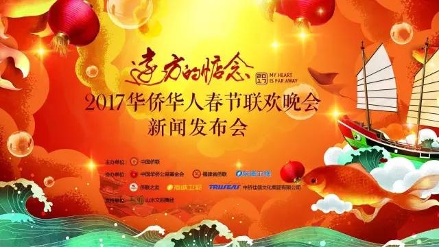 """中国侨联2017年""""远方的惦念―华侨华人春节联欢晚会"""" (1/18)"""