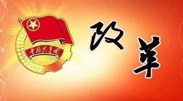 中学共青团改革方案发布:专设团委书记岗位