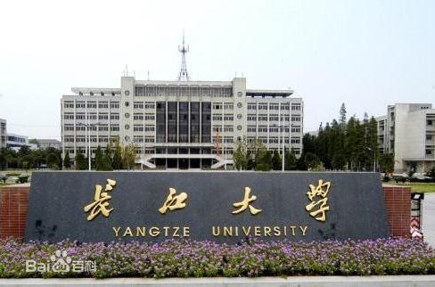 长江大学诚聘海内外优秀高层次人才