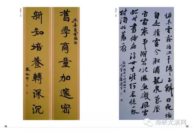 """走进朱子诞生地 ― 尤溪,""""翰墨传情""""全国书法家邀请展书法集"""