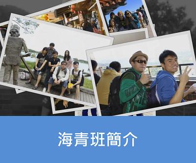 �S委��第36期海外青年班技�g��班