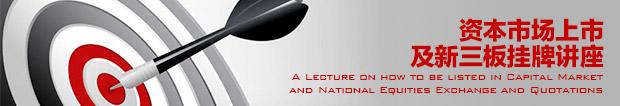 浦东新区归国留学人员联合会:资本市场上市及新三板挂牌讲座(12/7)