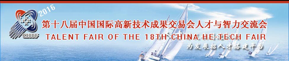 第十八届人才高交会(深圳 11/16-17)
