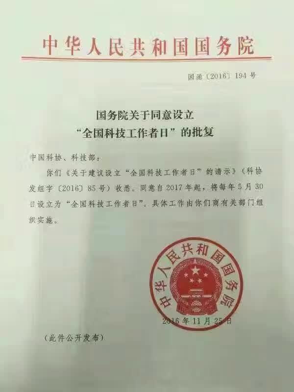 """中国国务院:每年5月30日设立为""""全国科技工作者日"""""""