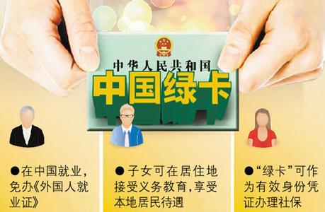 """《""""中国绿卡""""申请标准》正式公布"""