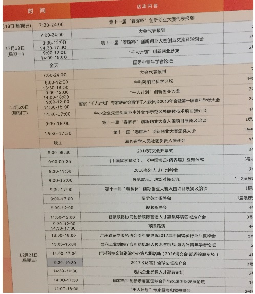 美国华裔教授专家网陈钧铭教授带团赴广州参加2016海交会