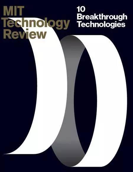 《麻省理工科技评论》:2016年十大突破技术