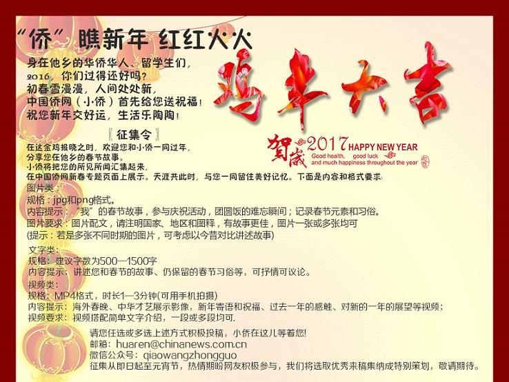 """中国侨网《""""侨""""瞧新年,红红火火》征集令"""
