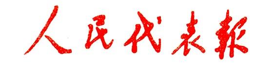"""中国《人民代表报》2017全国""""两会""""专版 邀请函"""